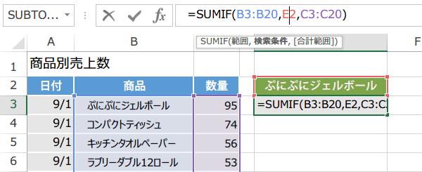 SUMIF関数の使い方3