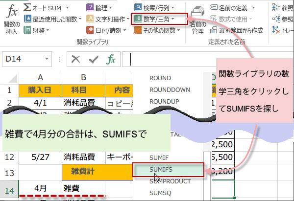 SUMIFS関数の使い方2