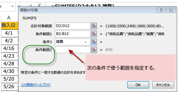SUMIFS関数の使い方3