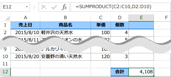 SUMPRODUCT関数の使い方3