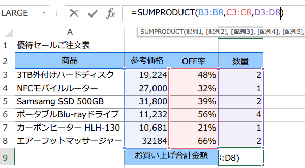 SUMPRODUCT関数の使い方4