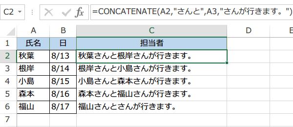 CONCATENATE関数の使い方2