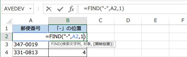 FIND関数の使い方