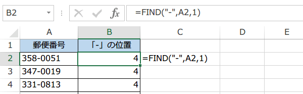 FIND関数の使い方2