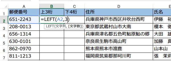 LEFT関数の使い方2