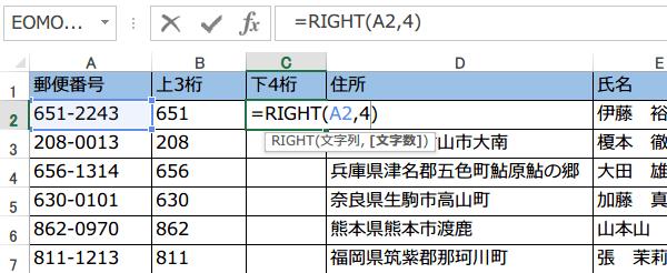 LEFT関数の使い方3