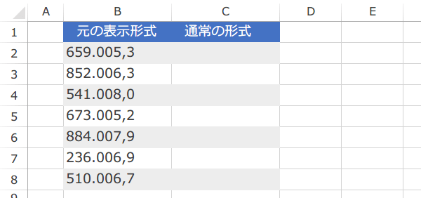 NUMBERVALUE関数の使い方