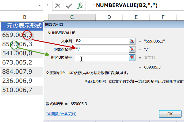 NUMBERVALUE関数の使い方3