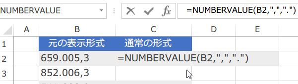 NUMBERVALUE関数の使い方4