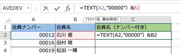 TEXT関数の使い方3