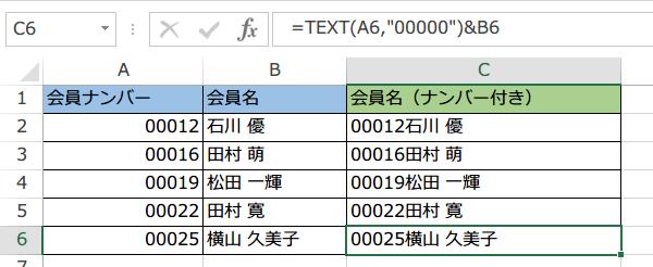 TEXT関数の使い方4