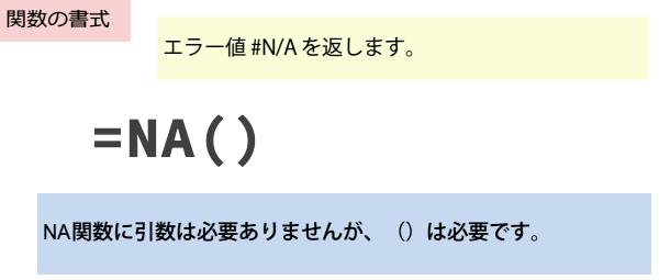 NA関数の書式