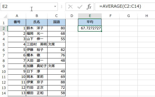 AVERAGE関数の使い方4