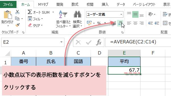 AVERAGE関数の使い方5