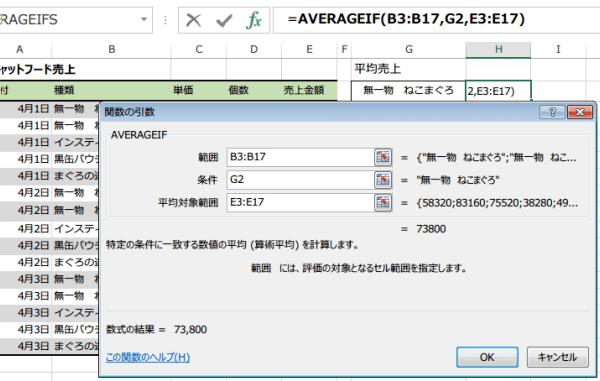 AVERAGEIF関数の使い方3