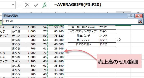 AVERAGEIFS関数の使い方4