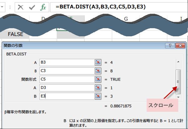 BETA.DIST関数の使い方5