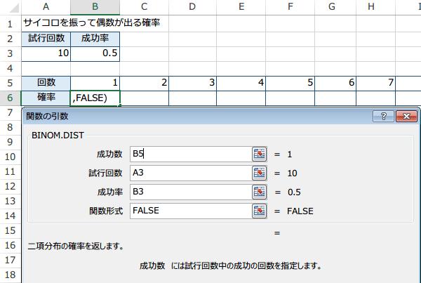 BINOM.DIST関数の使い方3