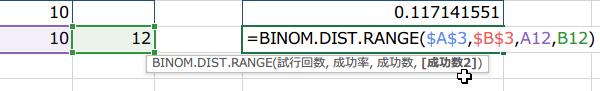 BINOM.DIST.RANGE関数の使い方7