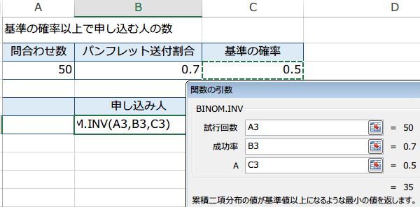 BINOM.INV関数の使い方3