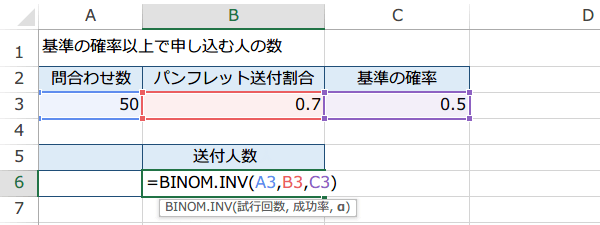 BINOM.INV関数の使い方4