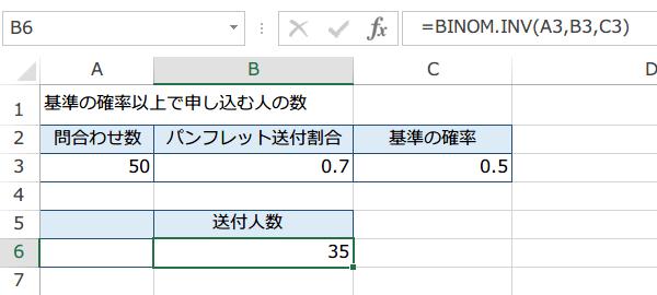 BINOM.INV関数の使い方5