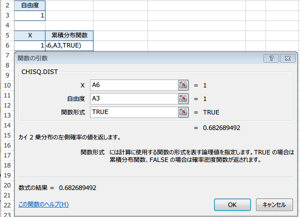 CHISQ.DIST関数の使い方3