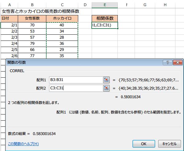 CORREL関数の使い方4