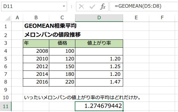 GEOMEAN関数の使い方4
