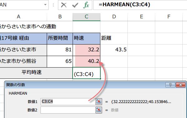 HARMEAN関数の使い方3