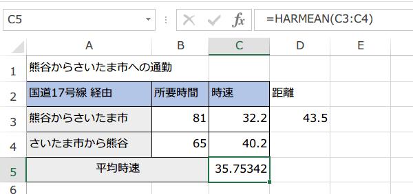 HARMEAN関数の使い方4
