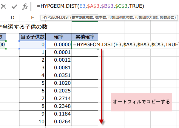 HYPGEOM.DIST関数の使い方7