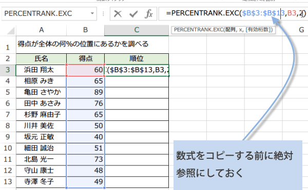 PERCENTRANK.EXC関数の使い方4