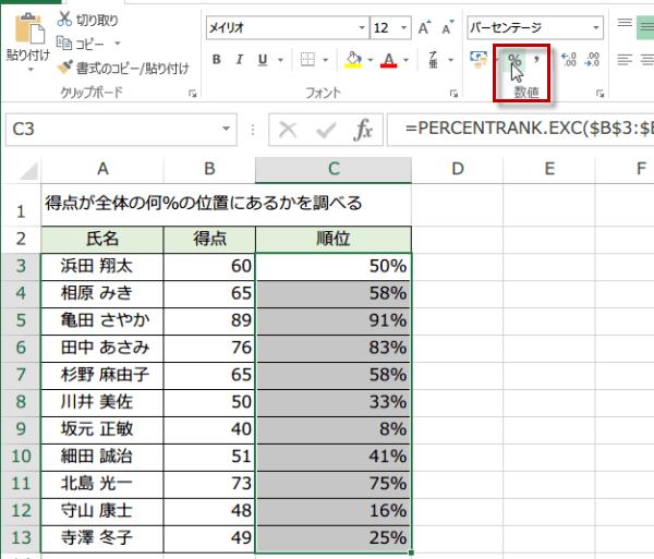 PERCENTRANK.EXC関数の使い方6