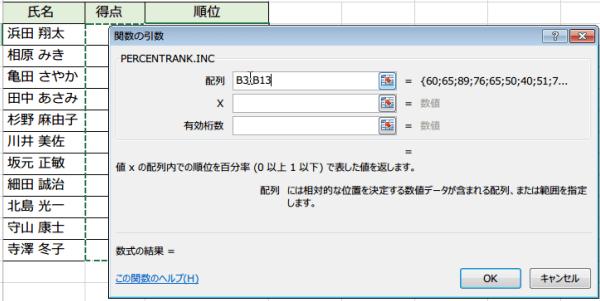 PERCENTRANK.INC関数の使い方2