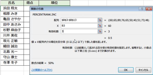 PERCENTRANK.INC関数の使い方3