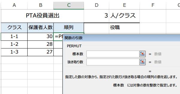 PERMUT関数の使い方3