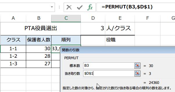 PERMUT関数の使い方4