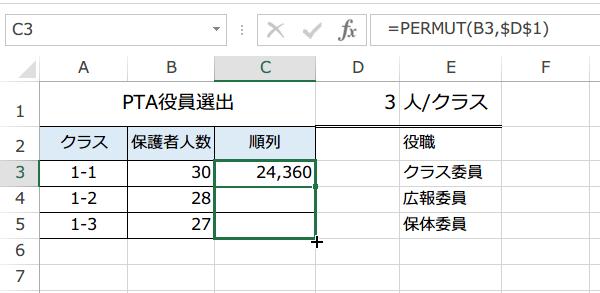 PERMUT関数の使い方5