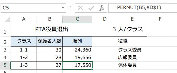 PERMUT関数の使い方6