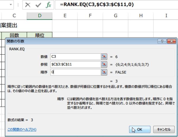 RANK.EQ関数の使い方2