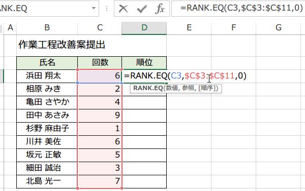 RANK.EQ関数の使い方3