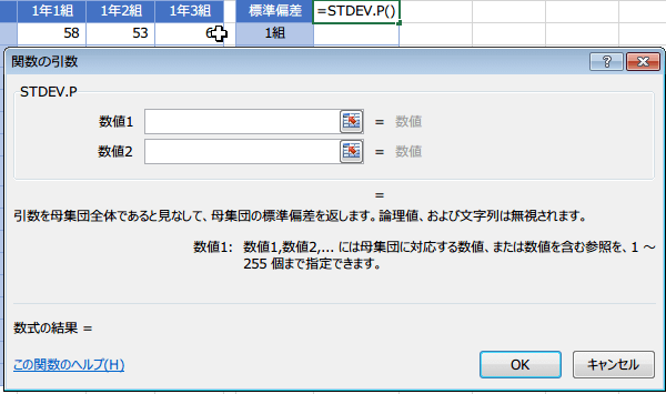 STDEV.P関数の使い方3
