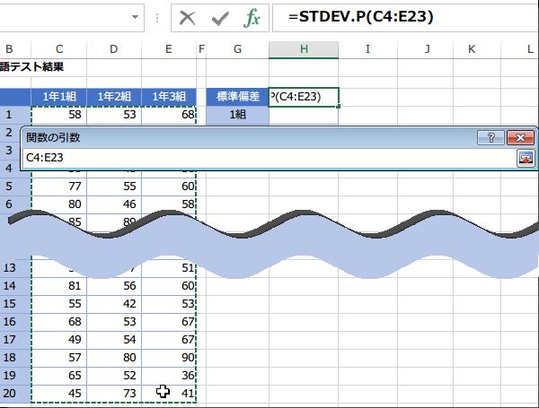 STDEV.P関数の使い方4