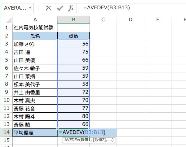 AVEDEV関数の使い方3