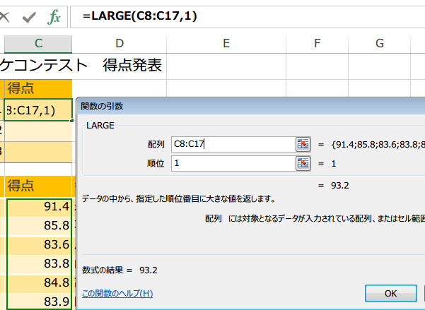 LARGE関数の使い方3