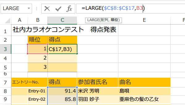 LARGE関数の使い方5