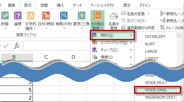 MODE.SNGL,MODE関数の使い方2