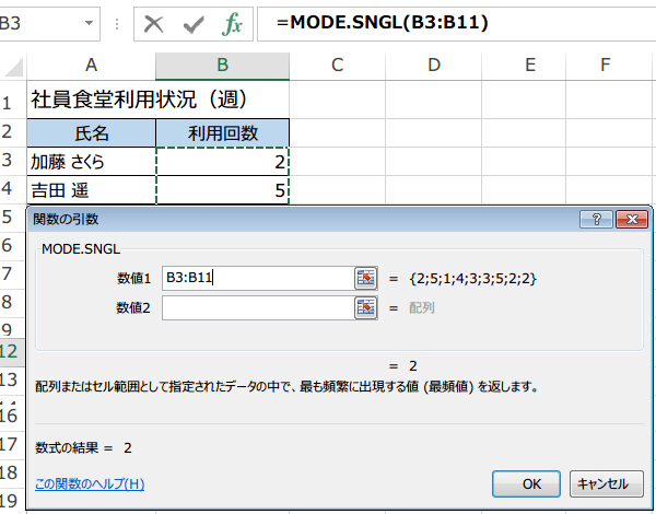 MODE.SNGL,MODE関数の使い方3