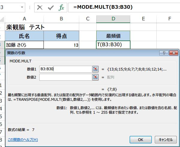 MODE.MULT関数の使い方3